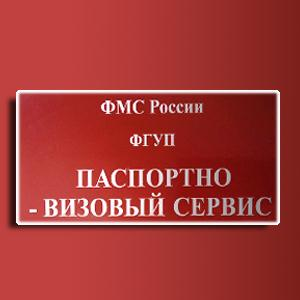 Паспортно-визовые службы Верхней Туры