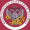 Налоговые инспекции, службы в Верхней Туре